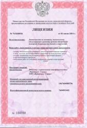 Лицензия МЧС 1 стр.