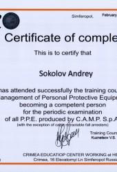 Сертификат проверка СИЗ CAMP