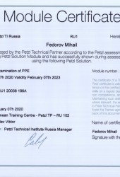 Сертификат проверка СИЗ Petzl