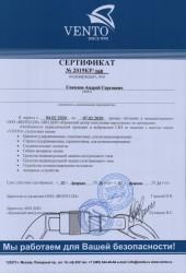 Сертификат проверка СИЗ Венто