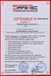 Сертификат проверка СИЗ Safe-Tec