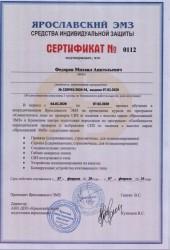 Сертификат проверка СИЗ ЯМЗ